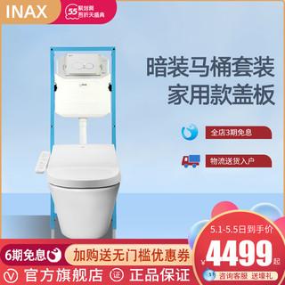 INAX 伊奈 INAX日本伊奈壁挂马桶  入墙式悬空智能马桶一体式组合座便器套装