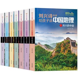 《刘兴诗爷爷讲述中国地理》