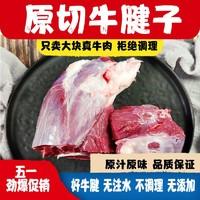 祁连牧歌 进口牛腱子肉4斤非调理原切牛肉批发生鲜纯牛腱