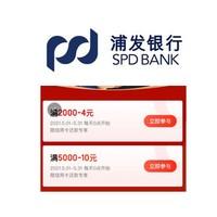 浦发银行 X 京东 5月借记卡还款福利