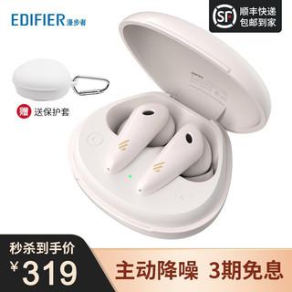 EDIFIER 漫步者 漫步者(EDIFIER) Funbuds Z3真无线主动降噪蓝牙耳机运动耳机超长待机 云岩白