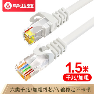 Biaze 毕亚兹 毕亚兹 六类网线 cat6类极速8芯双绞千兆成品网线 1.5米 高速电脑网络连接跳线 WX2-白色