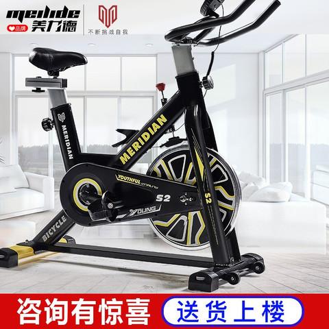 美力德  S2动感单车 家用健身车静音健身器材运动自行车 动感单车