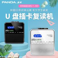 PANDA 熊猫 PANDA/熊猫 F-390英语磁带复读机录音插卡U盘mp3初中儿童小学生学习卡带播放机正品便携式单放机随身听