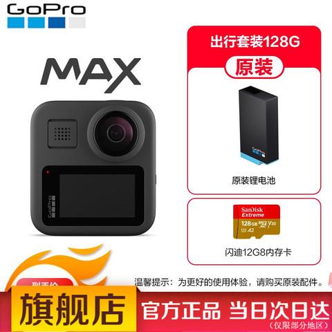 GoPro  MAX 360度全景运动相机 Vlog摄像机 水下潜水户外骑行滑雪直播相机 官方标配 原装电池 128G卡 MAX