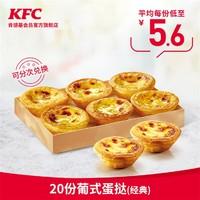 KFC 肯德基 电子券码 肯德基 20份葡式蛋挞(1只装)兑换券
