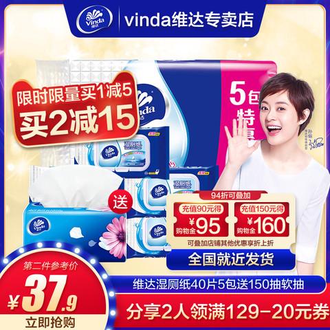 Vinda 维达 维达湿厕纸家庭装清洁成人卫生湿巾便携湿纸巾40片*5包 抽纸1包