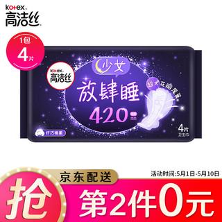 kotex 高洁丝 高洁丝Kotex 放肆睡花瓣扇尾420mm4片 超长夜用棉柔纤巧卫生巾