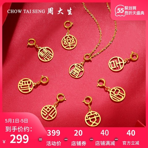 CHOW TAI SENG 周大生 周大生18K金吊坠国潮复古风开运diy文字坠子搭配手链项链圆牌挂件