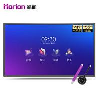 Horion 皓丽 皓丽55英寸 会议平板电视 4K超高清 智能触屏一体机 无线投屏视频 安卓系统电子白板/M55标配(含挂架)