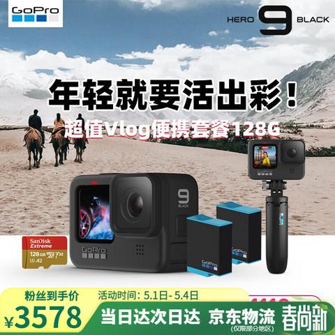 GoPro  HERO9 Black 5K防水运动相机Vlog水下摄像机 户外摩托骑行拍摄照相机 超值Vlog便携套餐128G