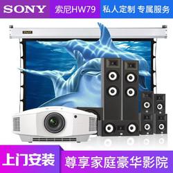 SONY 索尼 索尼(SONY)投影仪家用 3D蓝光 全高清1080P 家庭影院投影机 HW79(JBL7.1 豪华家庭影院音响套装)