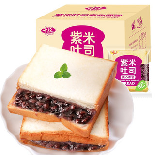 千丝 紫米面包5/袋整箱 奶酪吐司黑米夹心