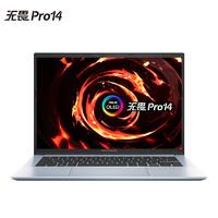 1日0点:ASUS 华硕 无畏Pro14 14英寸笔记本电脑(R7-5800H 、16GB、512GB、133%sRGB高色域)