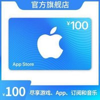 Apple 苹果 App Store 充值卡 100元(电子卡)Apple ID 充值