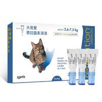REVOLUTION 大宠爱 辉瑞 大宠爱体内外驱虫滴剂 3支整盒丨猫用2.6-7.5kg