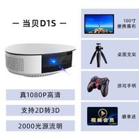 当贝 D1S 家用智能投影仪+100寸便携幕+桌面支架+游戏手柄+双肩包