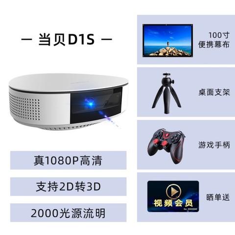 Dangbei 当贝 D1S 家用智能投影仪 100寸便携幕 桌面支架 游戏手柄