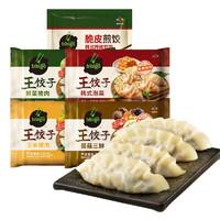 PLUS会员:bibigo 必品阁 韩式王饺子 490g*4(鲜菜菌菇玉米泡菜)+煎饺 250g*1