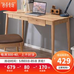 JIAYI 家逸 家逸实木书桌电脑桌北欧简约办公桌写字台家用中小学生学习桌
