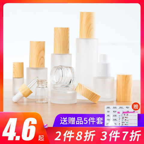 玻璃旅行分装瓶小样小瓶子按压式护肤化妆品香水喷壶粉底液喷雾瓶