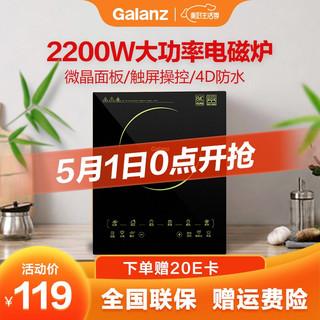 Galanz 格兰仕 格兰仕(Galanz)电磁炉 家用大功率电磁炉 WL01T