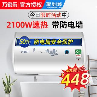 macro 万家乐  万家乐电热水器50升60升家用卫生间官方速热节能储水式小型洗澡机