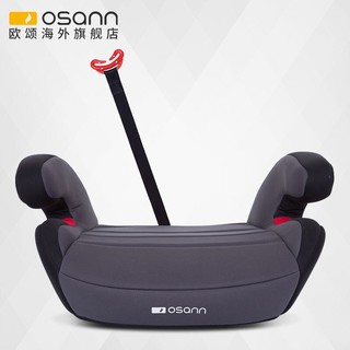 Osann 欧颂 德国欧颂osann简易便携儿童汽车安全坐垫3岁以上大童座椅增高垫