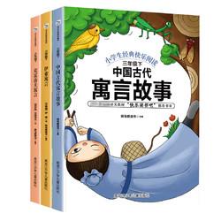 《快乐读书吧三年级下》全3册