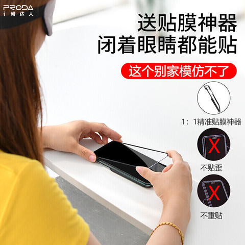 PRODA苹果11钢化膜全屏防窥高清防爆iPhone11/X/XS/ProMAX手机膜