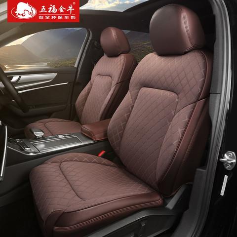 五福金牛 汽车坐垫全包围定制专用于奥迪a4l宝马5大众朗逸座套5座汽车装饰 坐垫 安适系列棕色