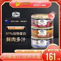 ZIWI 滋益巅峰 新品ZIWI滋益巅峰进口猫罐头85g多蛋白配方混合口味6罐包邮
