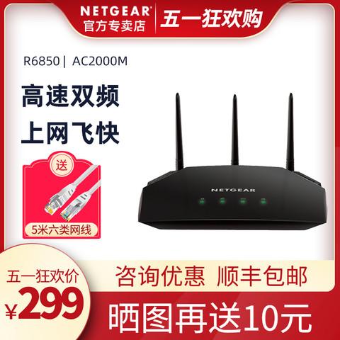 NETGEAR 美国网件 NETGEAR网件R6850 2000M双频5G无线千兆路由器 1000M端口家用智能高速WiFi光纤宽带路由器