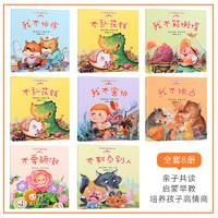 《儿童睡前故事》 8册