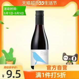 慕拉 冰酒果酒网红白葡萄酒贵腐甜型甜红酒小瓶晚安气泡酒少女香槟