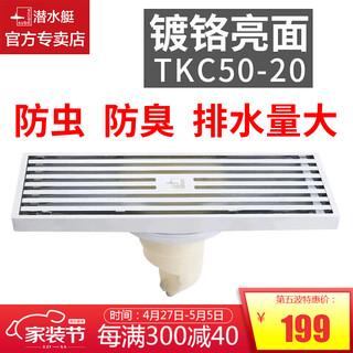 submarine 潜水艇 潜水艇 长方形地漏加大加长大排量地漏铜镀铬TKC50-20  20×8.2cm