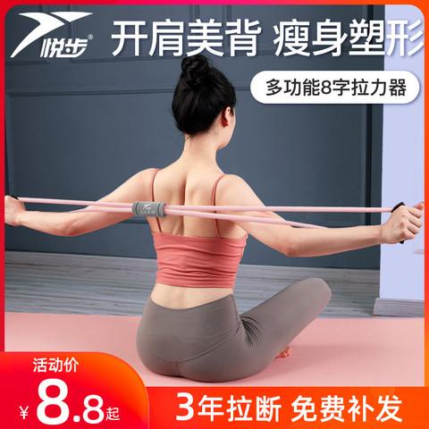 悦步 8字拉力器开肩美背神器拉力绳弹力带家用健身女士瑜伽器材八字绳