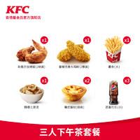 KFC 肯德基 电子券码   Y477 三人下午茶套餐兑换券