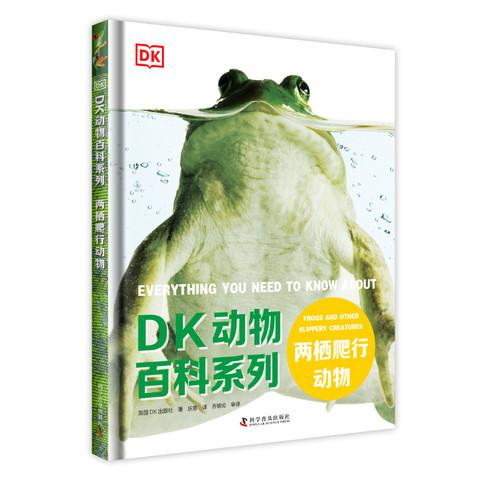 《DK动物百科系列:两栖爬行动物》