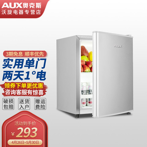 AUX 奥克斯 奥克斯(AUX)实标家用迷你小型冰箱   单门21升银色冷藏冰箱