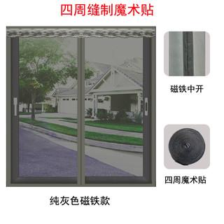 定做家用防蚊纱窗网自粘型磁性窗纱门帘魔术贴可拆卸沙窗免打孔