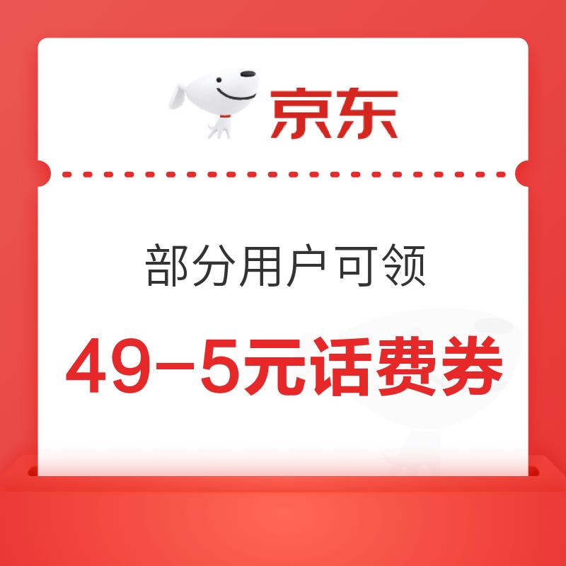 京东 49-5元专属话费券