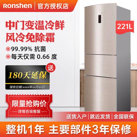 Ronshen 容声 容声221小冰箱三门三开门低燥大家电省电保鲜速冻电冰箱小型家用 BCD-221WD16NY