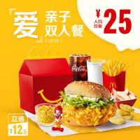 McDonald's 麦当劳 亲子欢乐双人餐(1大1小) 单次券