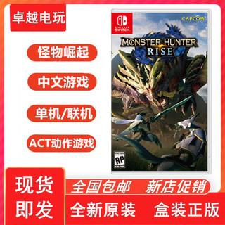 现货即发 Switch NS游戏 怪物猎人 崛起 rise 猛汉 中文