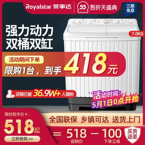 Royalstar 荣事达 荣事达7/8/9/10kg半自动洗衣机双桶大容量双缸家用型风干洗脱一体
