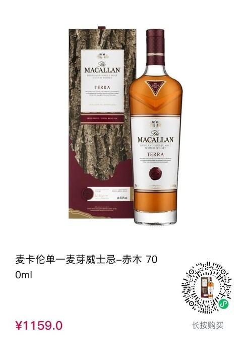 MACALLAN 麦卡伦 赤木 TERRA 单一麦芽威士忌 700ml