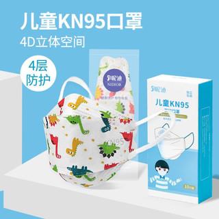 昵迪  KN95儿童口罩防尘防花粉一次性3d立体夏季薄款透气独立包装 4-10岁小恐龙10片