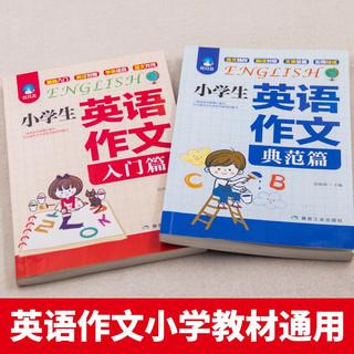 《小学生英语作文书》