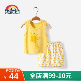 彩虹叮当  男童套装夏季儿童衣服宝宝短袖短裤两件套女童纯棉上衣薄款夏装潮 黄长颈鹿 90cm